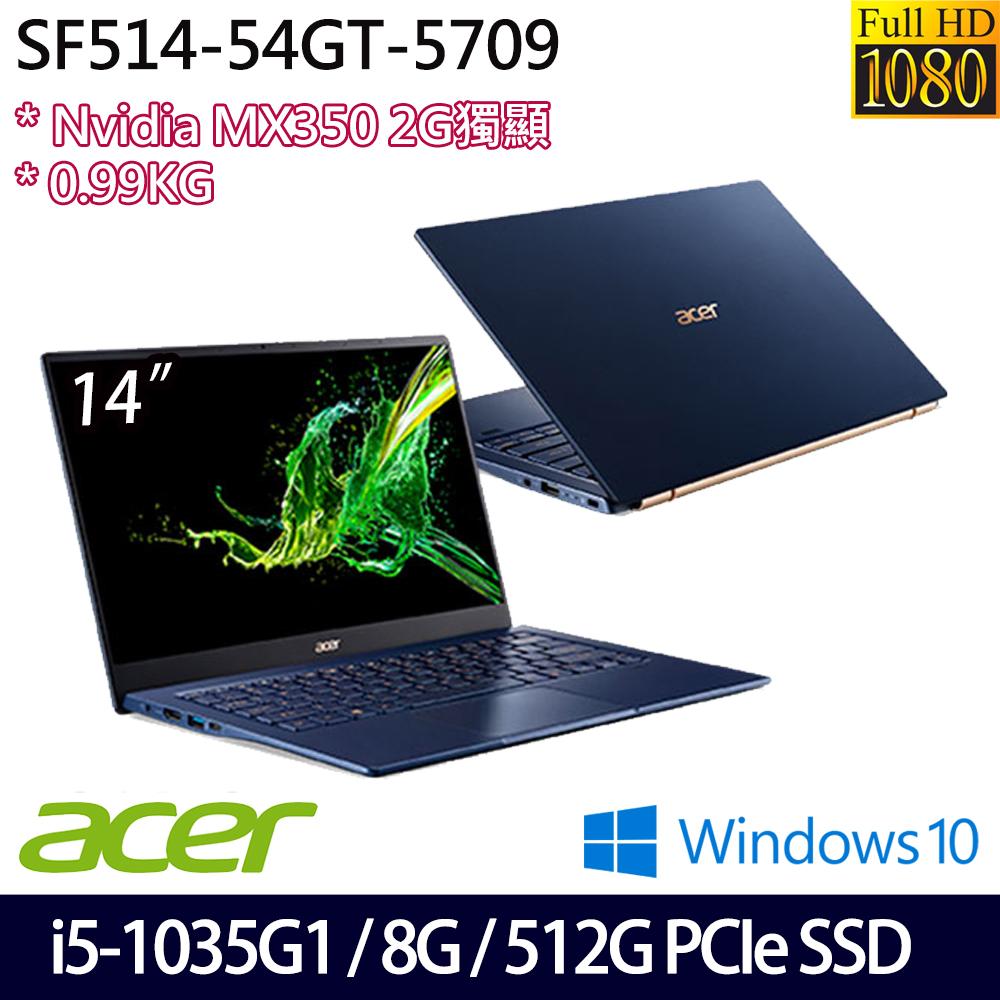 【贈無線鼠/鍵盤膜/清潔組】Acer宏碁 SF514-54GT-5709 14吋輕薄筆電 i5-1035G1四核/8G/512G PCIe SSD/Win10