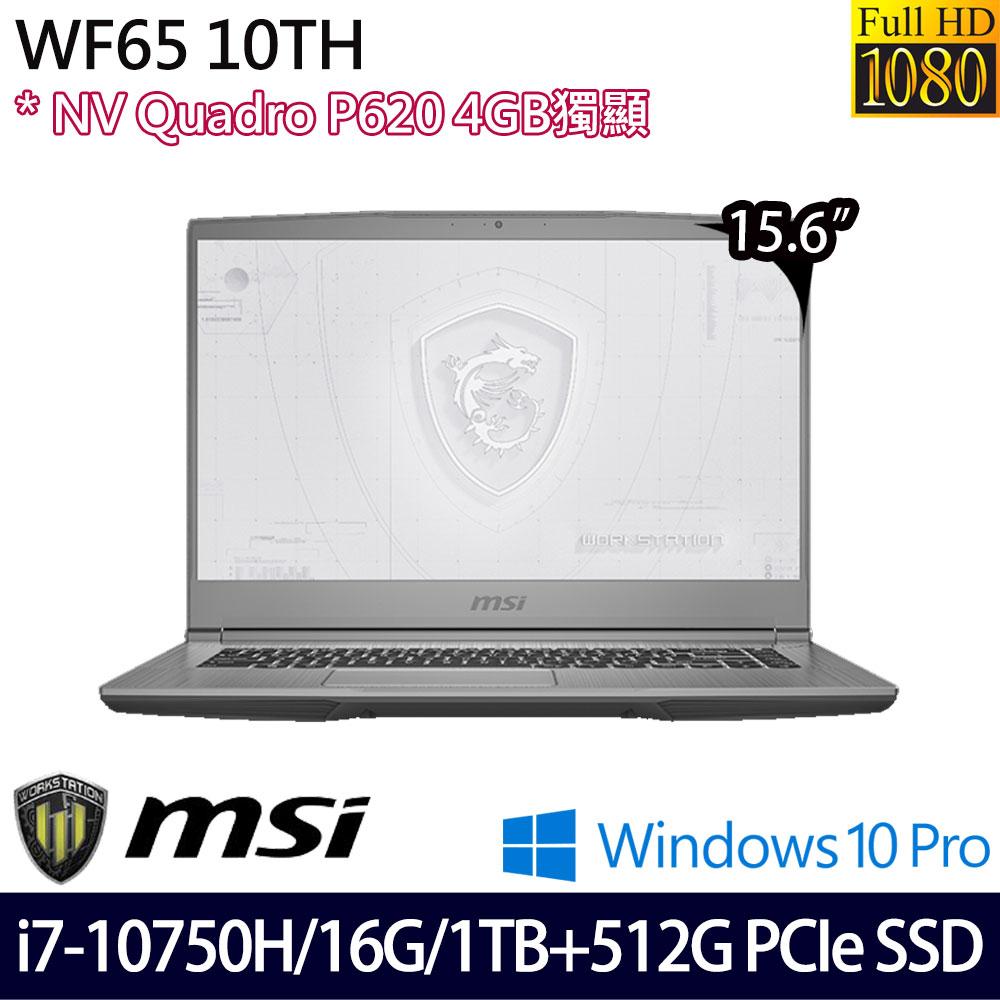 MSI微星 WF65 10TH-1208TW 15.6吋繪圖筆電 i7-10750H/16G/512G PCIe SSD+1TB/P620 4G/W10P