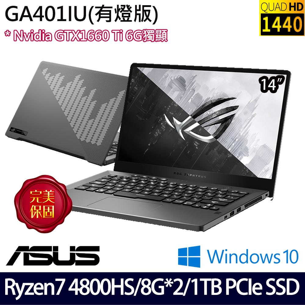 [贈無線鼠/鍵盤膜/清潔組]ASUS華碩 GA401IU-0152E4800HS 14吋電競筆電 R7-4800HS/16G/1TB PCIe SSD/GTX1660Ti_6G/W10