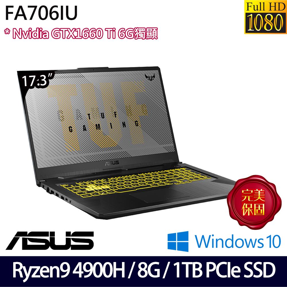 [贈無線鼠+鍵盤膜+清潔組]ASUS華碩 FA706IU-0091A4900H 17.3吋電競筆電 R9-4900H/8G/1TB PCIe SSD/GTX1660 Ti/Win10