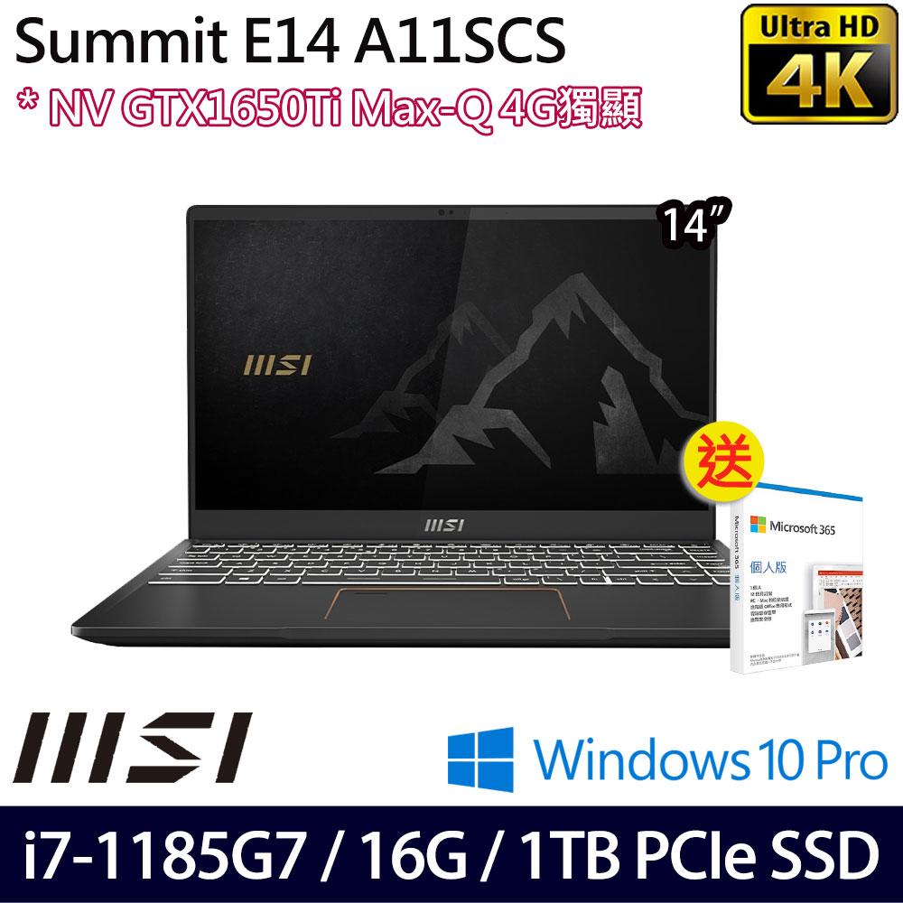 (M365組合)MSI微星 Summit E14 A11SCS-031TW 14吋商務筆電 i7-1185G7/16G/1TB PCIe SSD/GTX1650Ti 4G/W10 Pro