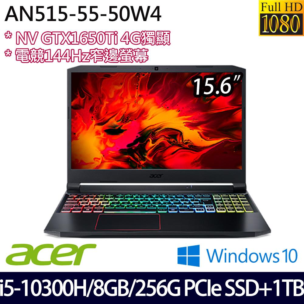 [送無線鼠/清潔組/鍵盤膜]Acer宏碁 AN515-55-50W4 15.6吋電競筆電 i5-10300H/8G/256G PCIe SSD+1TB/GTX1650Ti/W10