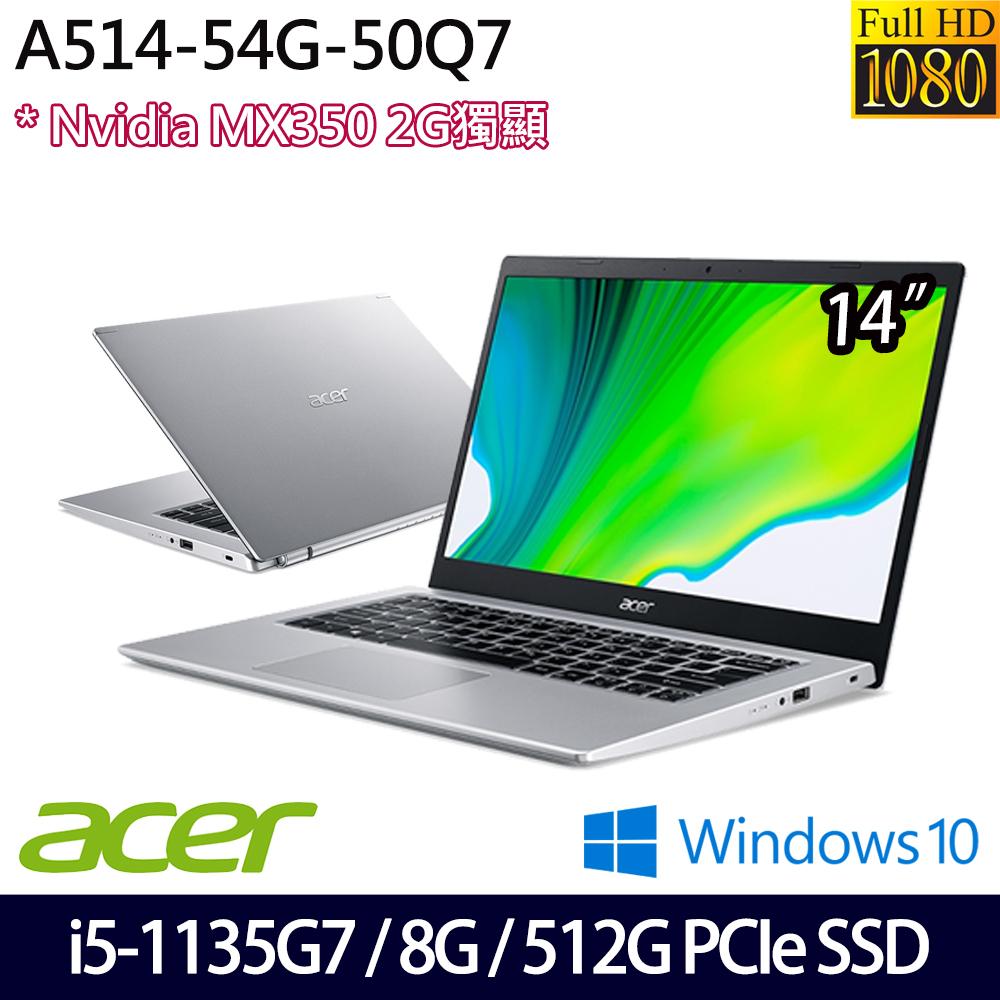[贈無線鼠/鍵盤膜/清潔組]Acer宏碁 A514-54G-50Q7 14吋薄型筆電 i5-1135G7/8G/512G PCIe SSD/MX350 2G/W10
