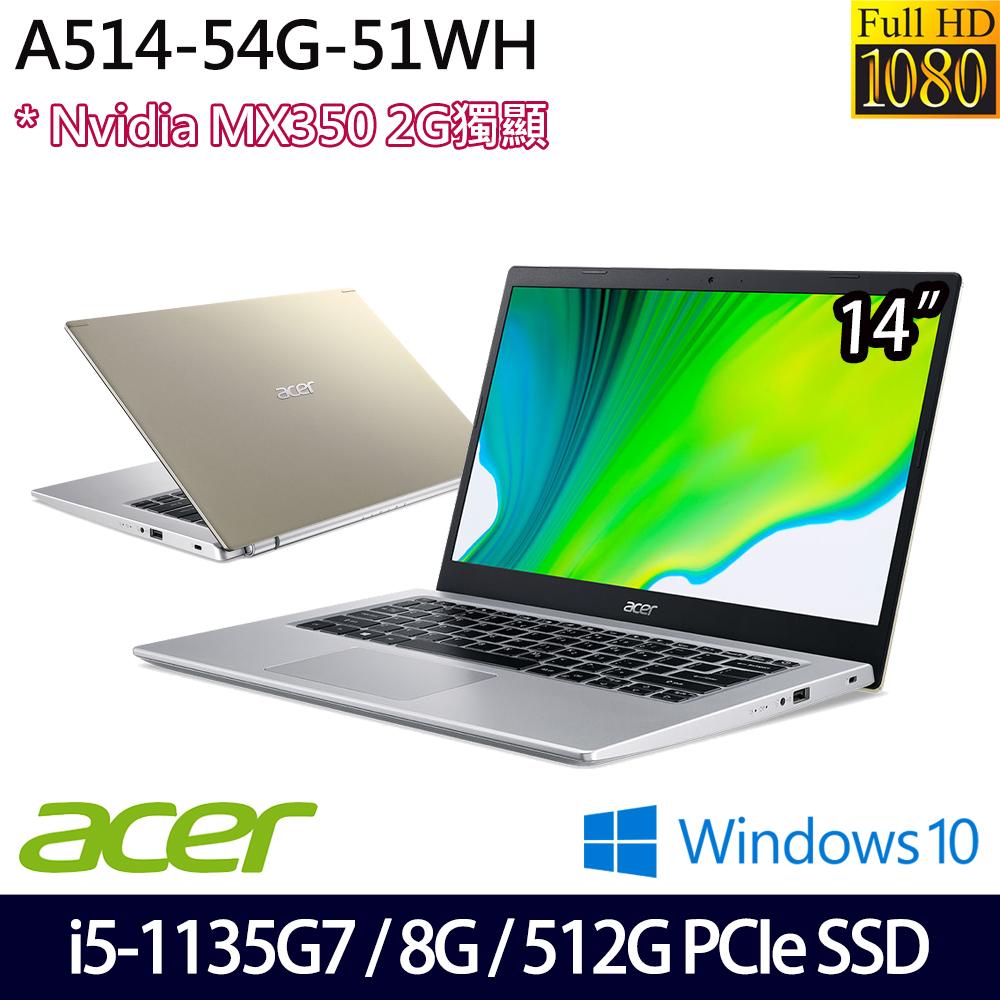 [贈無線鼠/鍵盤膜/清潔組]Acer宏碁 A514-54G-51WH 14吋輕薄筆電 i5-1135G7/8G/512G PCIe SSD/MX350 2G/W10