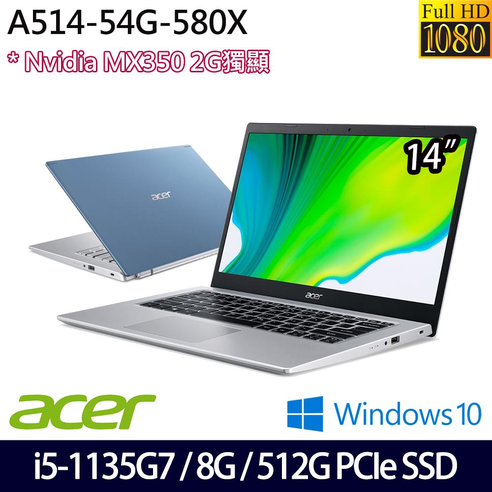 [贈無線鼠/鍵盤膜/清潔組]Acer宏碁 A514-54G-580X 14吋輕薄筆電 i5-1135G7/8G/512G PCIe SSD/MX350 2G/W10