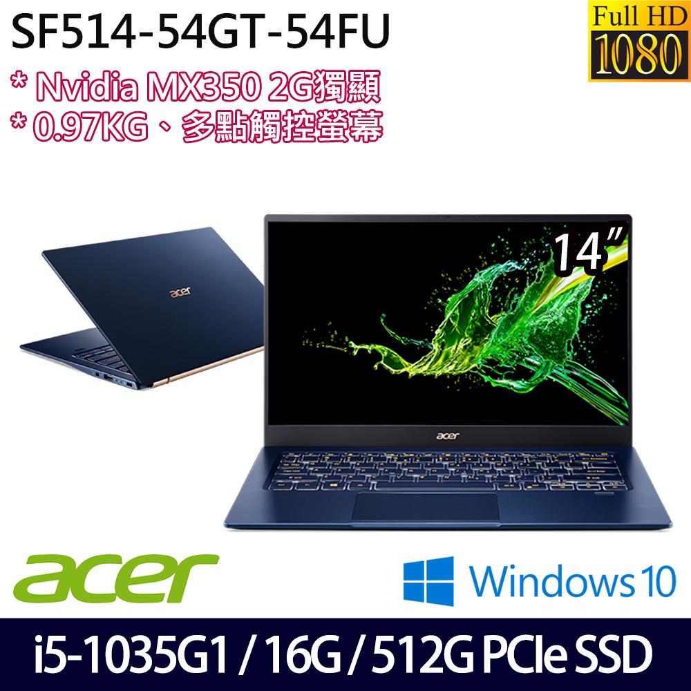 [贈無線鼠/鍵盤膜/清潔組]Acer宏碁 SF514-54GT-54FU 14吋輕薄筆電 藍 i5-1035G1/16G/512G PCIe SSD/MX350/W10