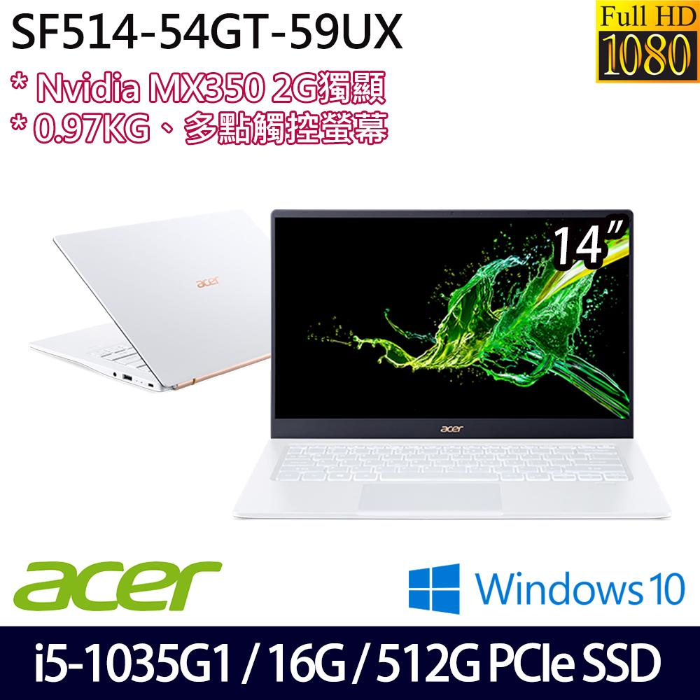 [贈無線鼠/鍵盤膜/清潔組]Acer宏碁 SF514-54GT-59UX 14吋輕薄筆電 白 i5-1035G1/16G/512G PCIe SSD/MX350/W10