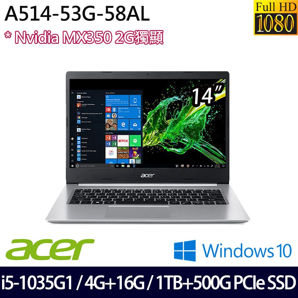 [贈無線鼠/鍵盤膜/清潔組]Acer宏碁 A514-53G-58AL 14吋高效能筆電 i5-1035G1/20G/1TB+500G/MX350/W10 特仕版
