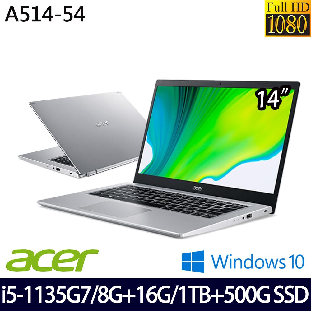 [贈無線鼠/鍵盤膜/清潔組]Acer宏碁 A514-54 14吋輕薄筆電 i5-1135G7/24G/1TB+500G PCIe SSD/W10 特仕版
