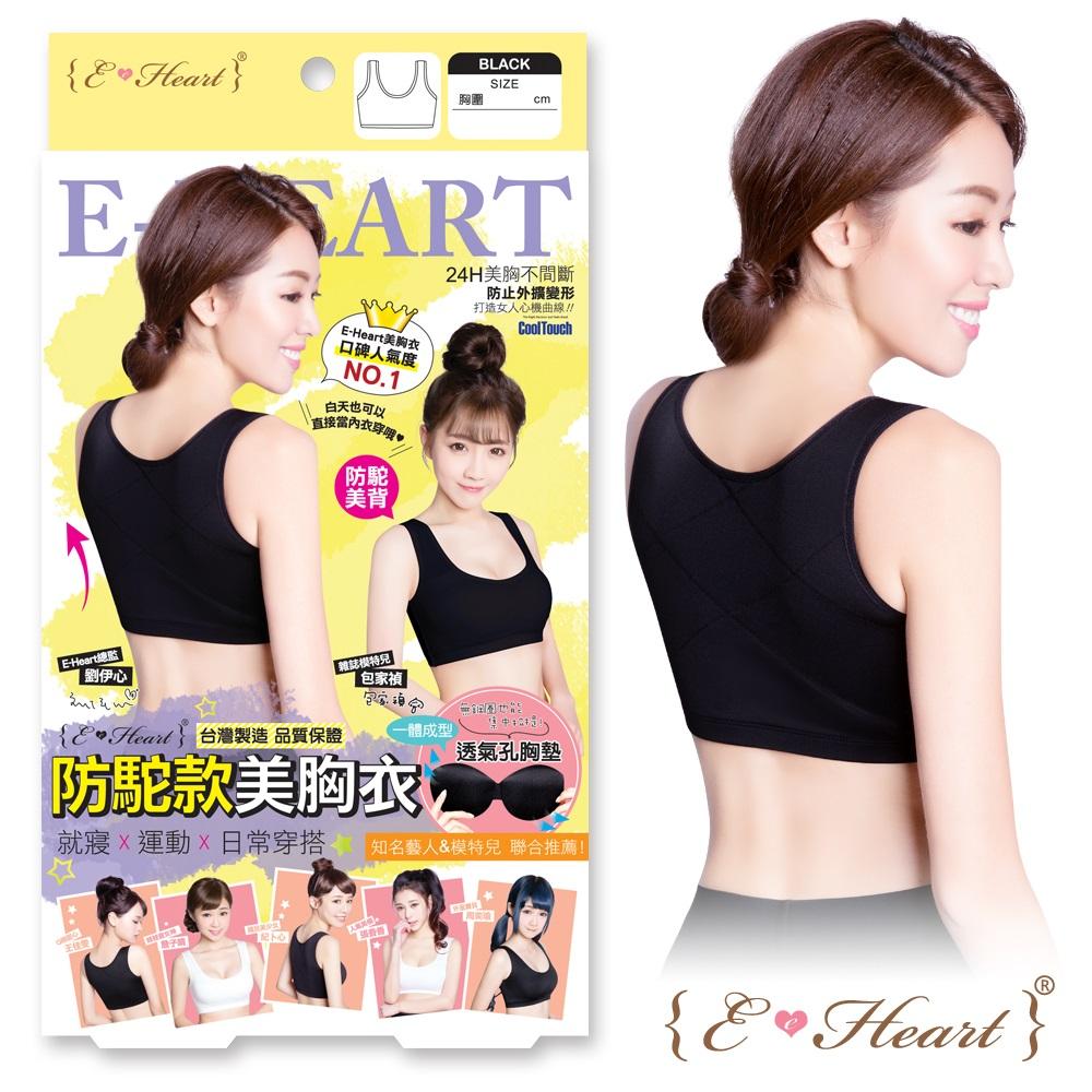 【E-Heart】防駝美背美胸衣(心機黑)