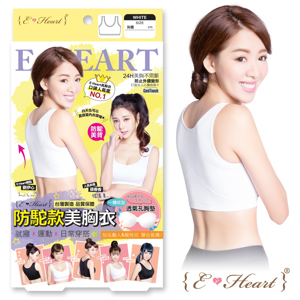 【E-Heart】防駝美背美胸衣(心機白)