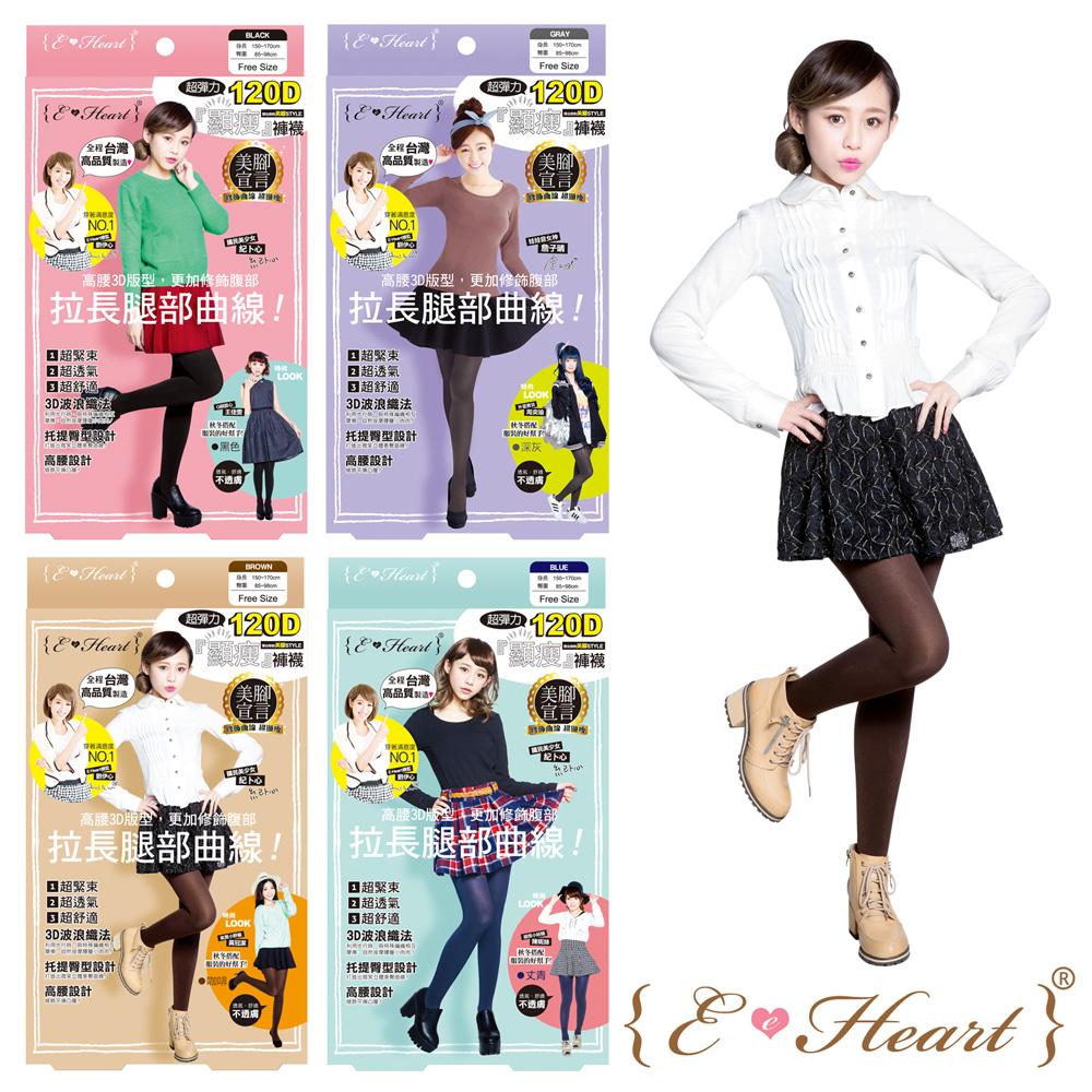 【E-Heart】美腳宣言120D顯瘦褲襪