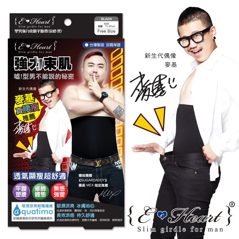 【E-Heart】型男強力束肌平腹帶(涼感-黑)