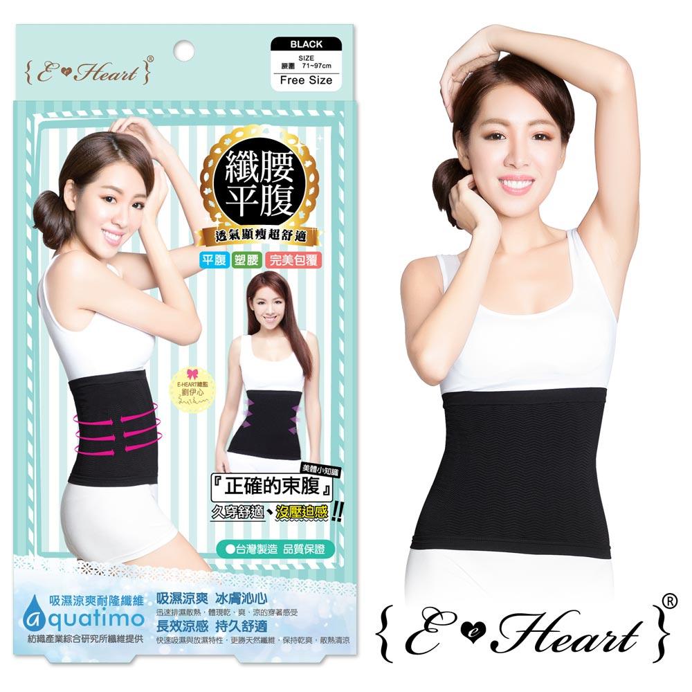 【E-Heart】緊塑纖腰平腹帶(涼感-黑)