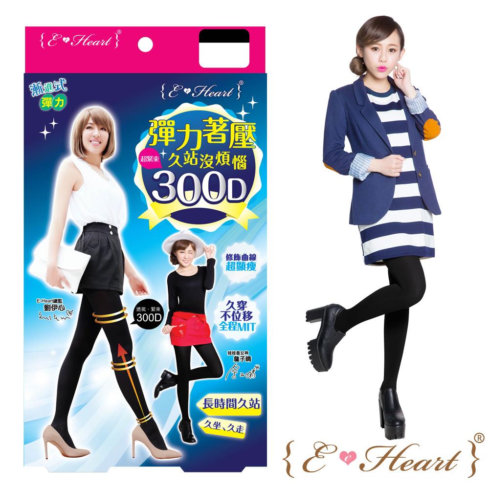 【E-Heart】美腳宣言300D超緊束彈力顯瘦褲襪