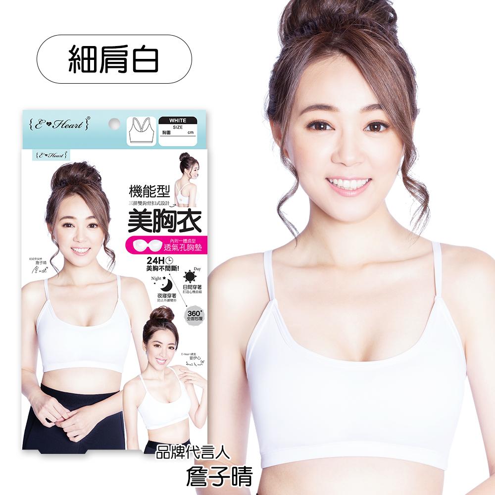 【E‧Heart】機能型美胸衣(24H吸濕排汗-細肩帶白)