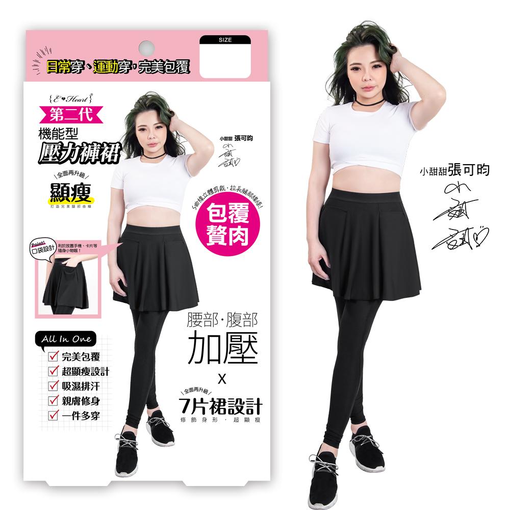 【E‧Heart】機能型壓力褲裙(3L)