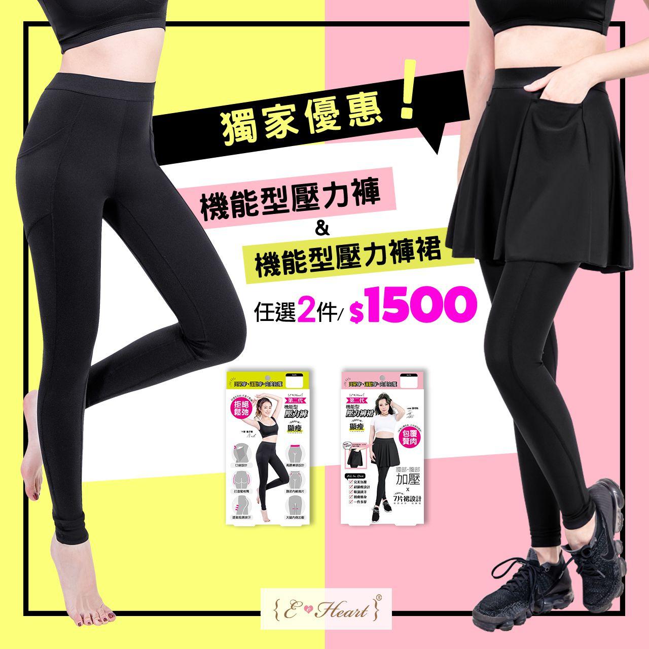 【E‧Heart】機能型壓力褲/褲裙(兩件組)