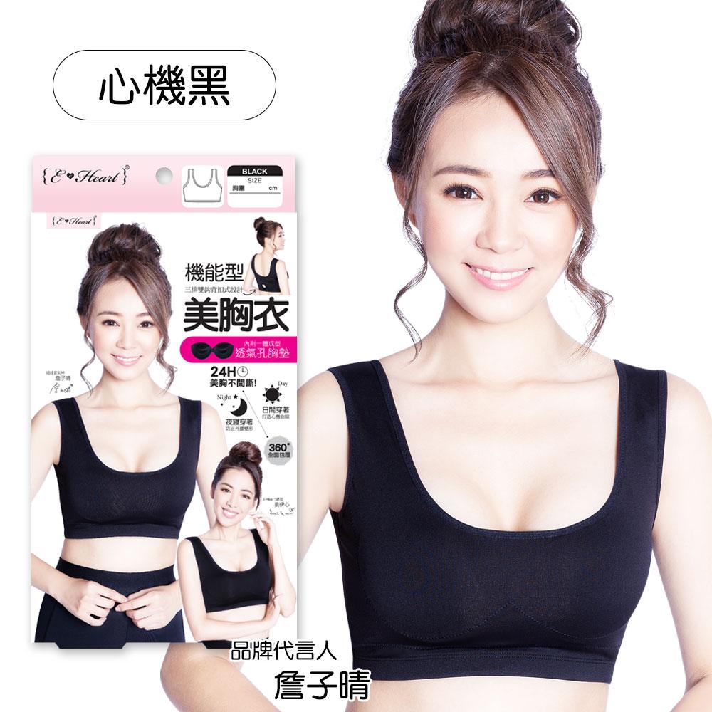 【E‧Heart】機能型美胸衣(三件組)