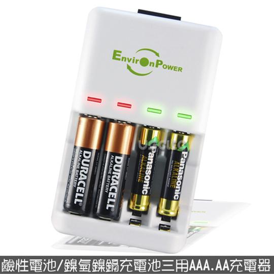 【Skintek】台灣綠能之光鎳氫電池充電器/鹼性電池充電器