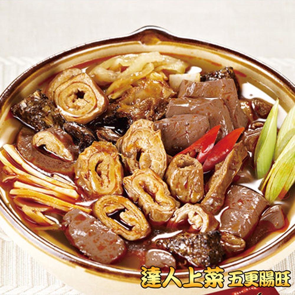 年菜預購-【皇覺】達人上菜-香辣川味五更腸旺1000g(適合4-6人)