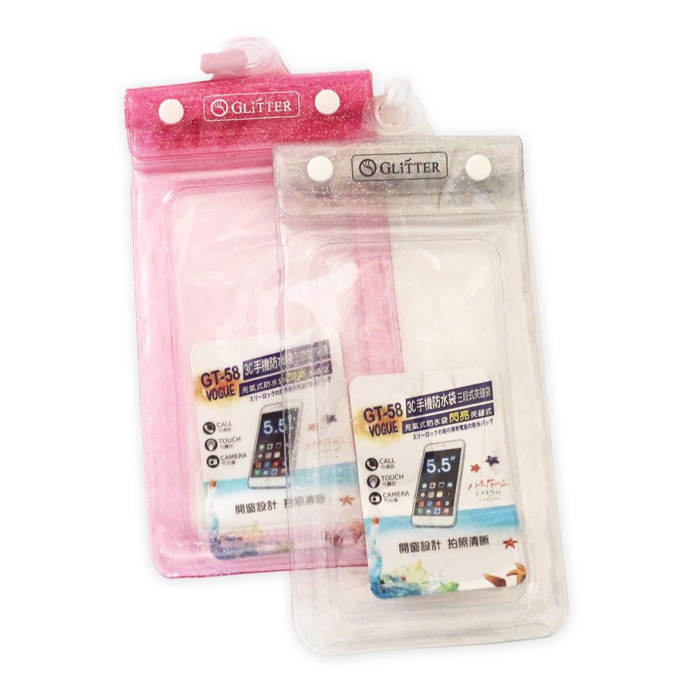 【Glitter】閃耀金蔥-漂浮夾鏈式手機防水袋