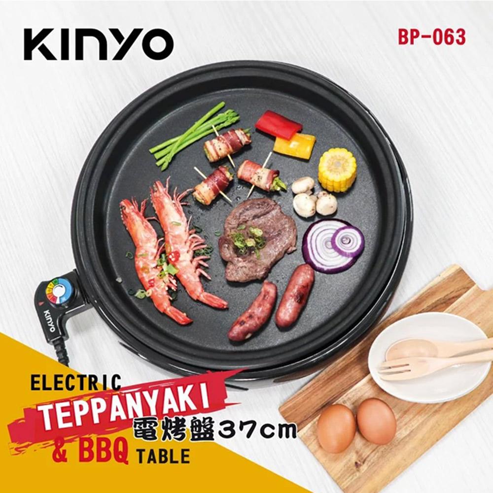 【KINYO】多功能圓形電烤盤37cm BP-063
