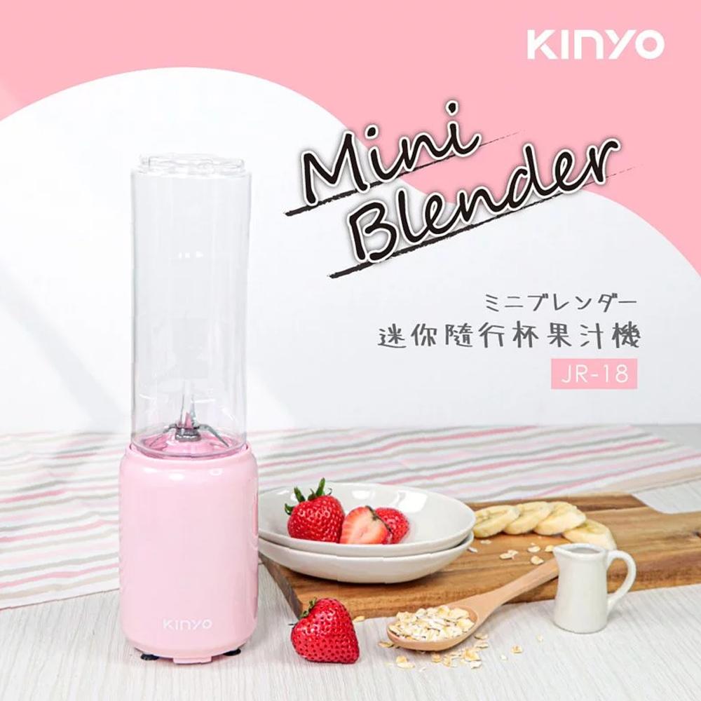 【KINYO】迷你隨行杯果汁機 JR-18