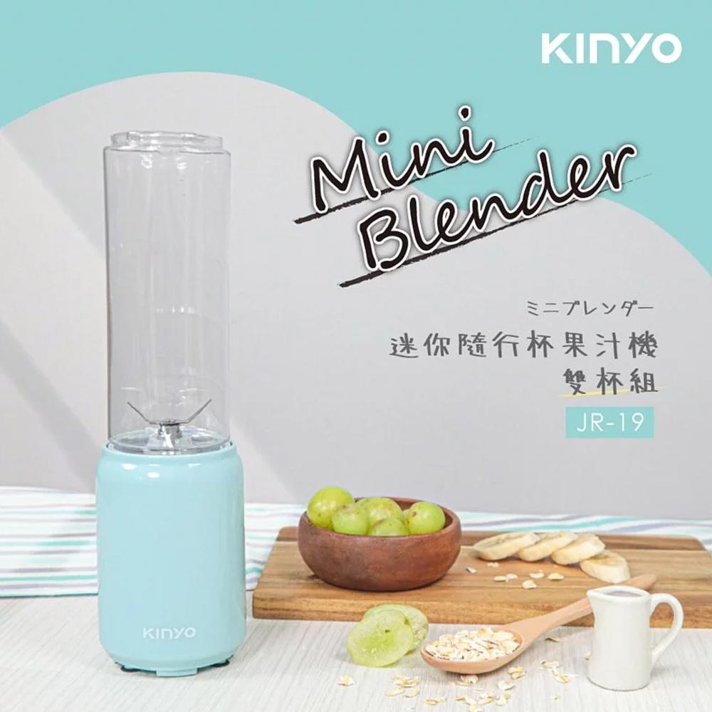 【KINYO】迷你隨行杯果汁機-雙杯 JR-19