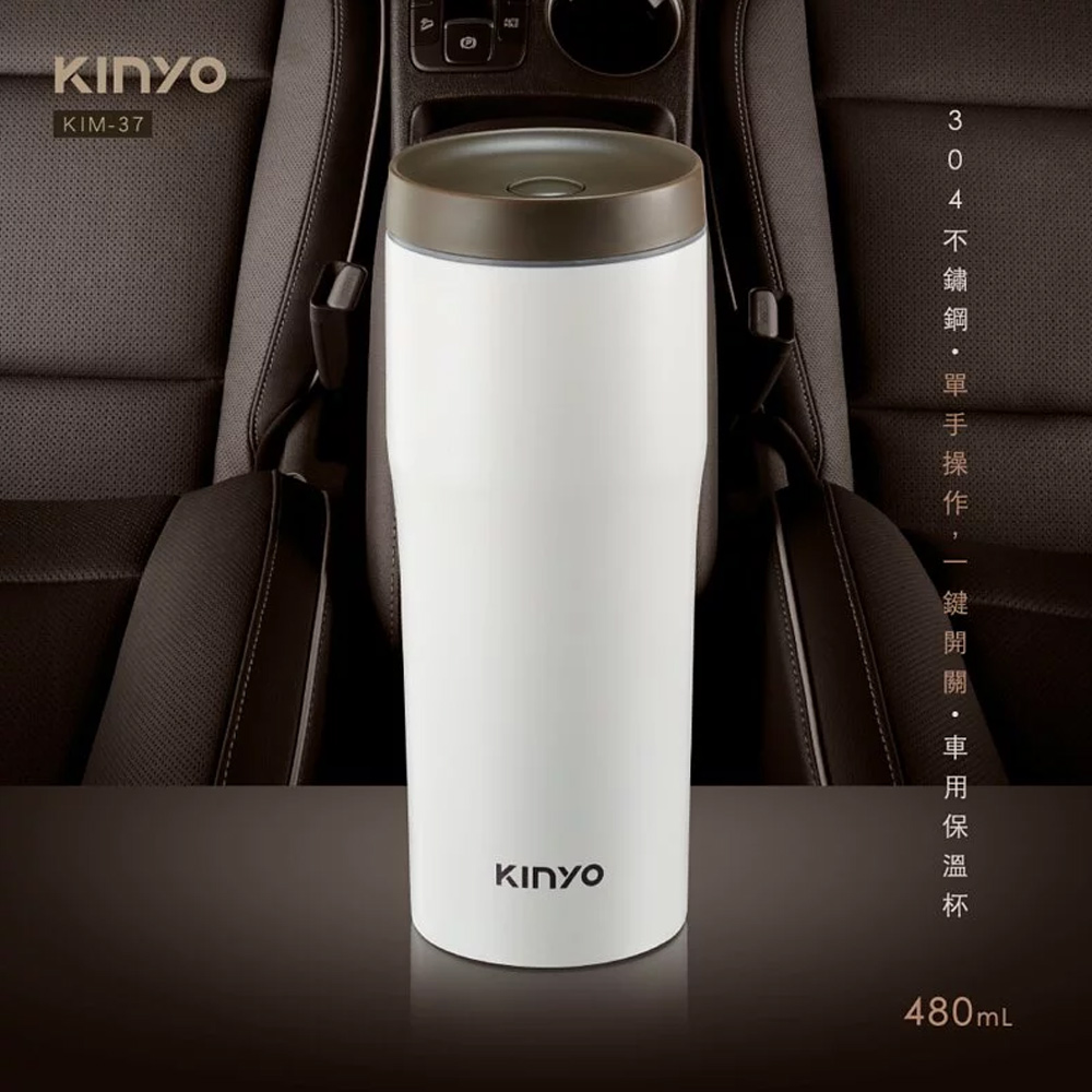 【KINYO】304不鏽鋼車用保溫杯480ml (KIM-37)