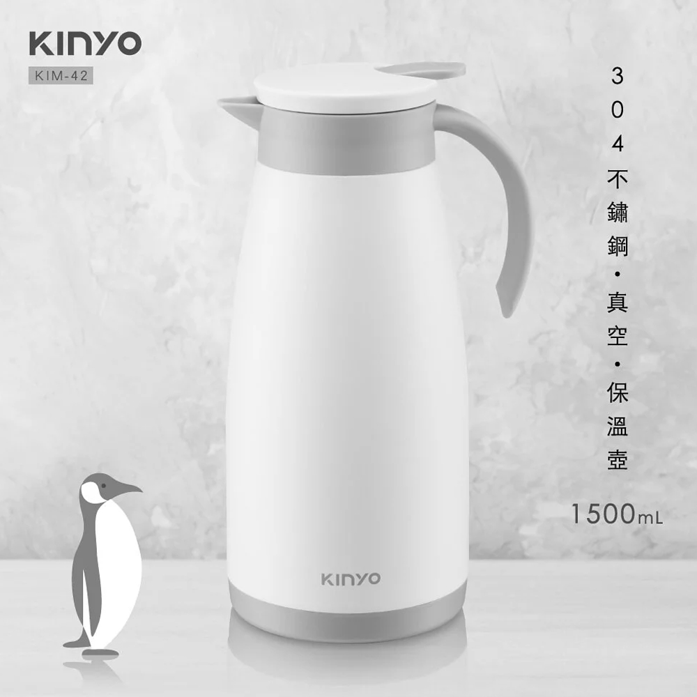 【KINYO】304不鏽鋼真空保溫壺1.5L (KIM-42)