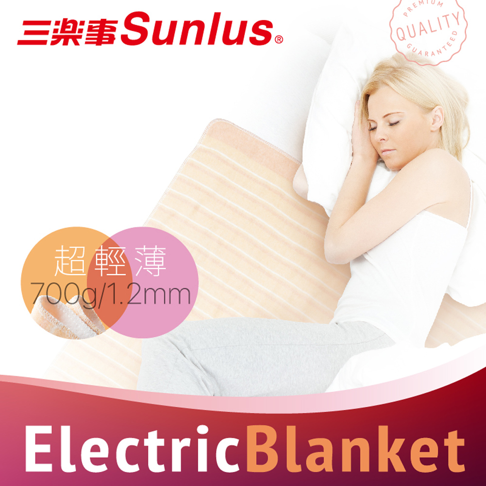 本月特談【三樂事】輕薄單人電熱毯