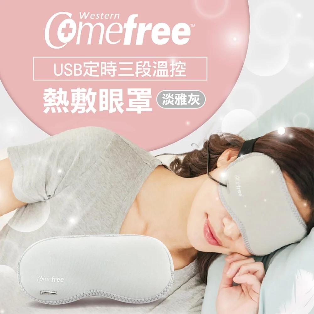 USB定時三段溫控熱敷眼罩