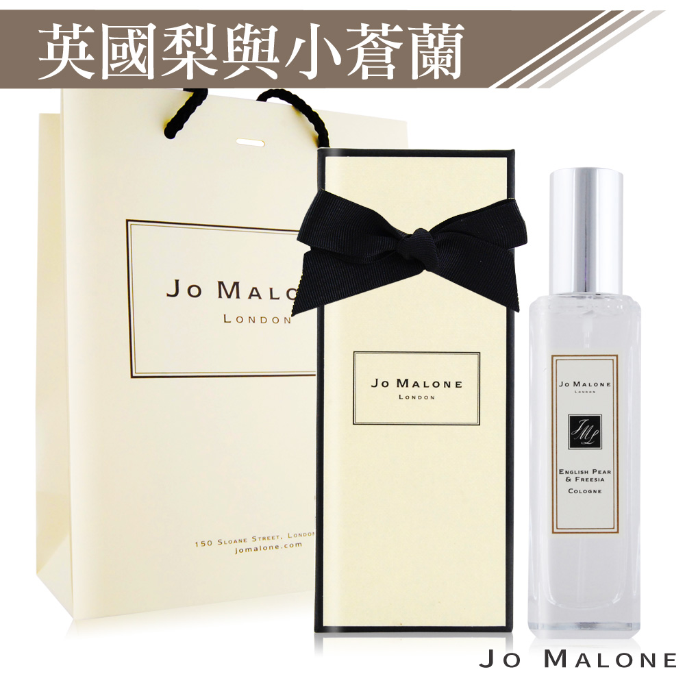 Jo Malone 英國梨與小蒼蘭香水(30ml)