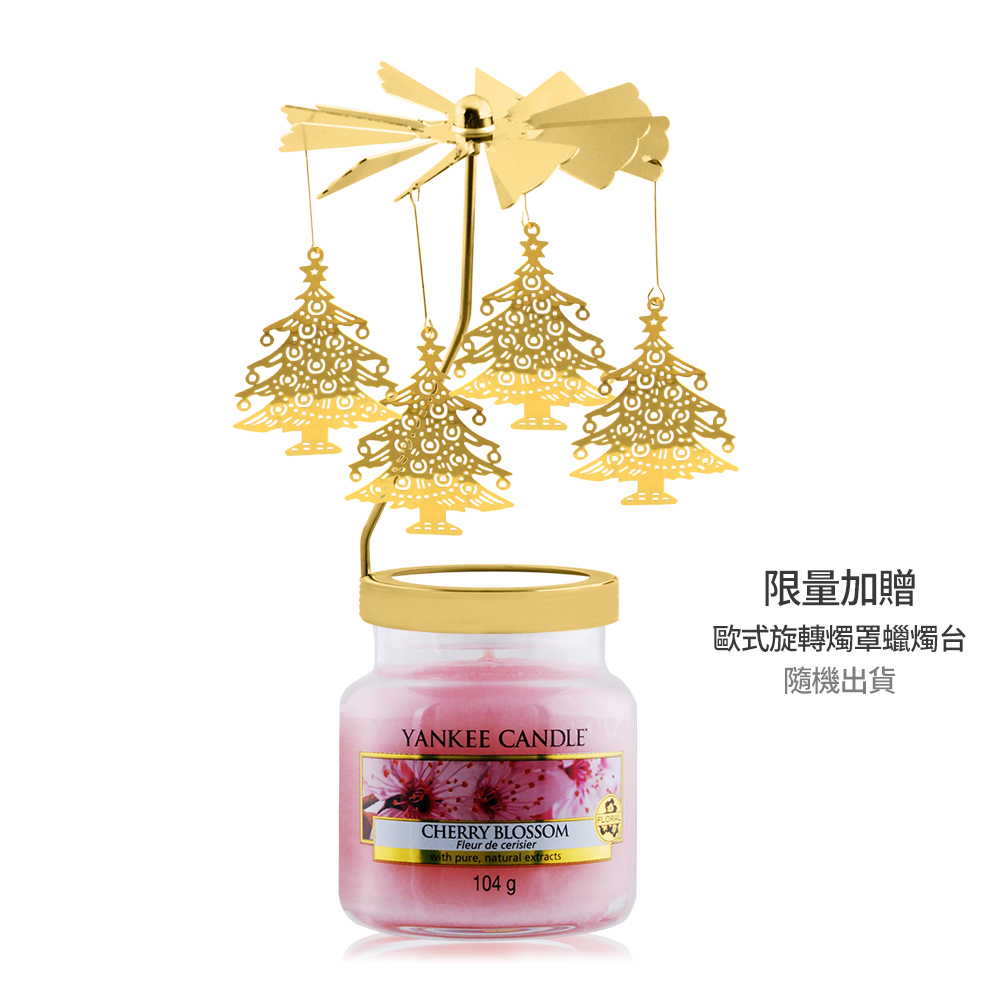 YANKEE CANDLE香氛蠟燭-粉紅櫻花Cherry Blossom(104g)+歐式旋轉燭罩蠟燭台