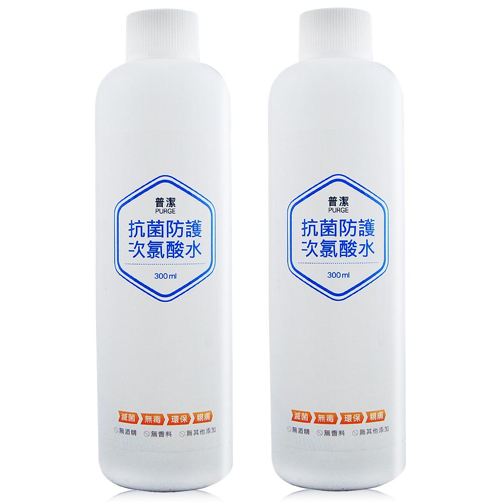 PURGE 普潔 高濃度抗菌防護次氯酸水(300ml)X2無噴頭
