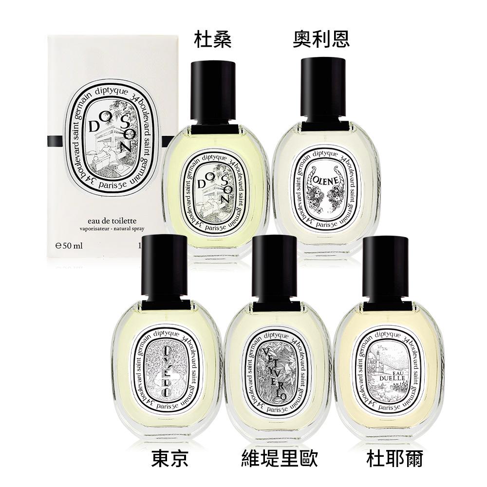 DIPTYQUE 經典淡香水(50ml)-多款可選 EDT-國際航空版