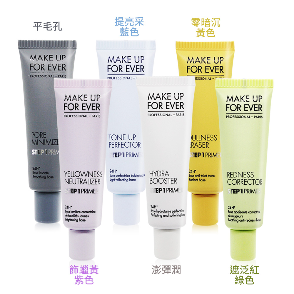 MAKE UP FOR EVER STEP 1 第一步妝前乳(30ml)-多款可選-百貨公司貨