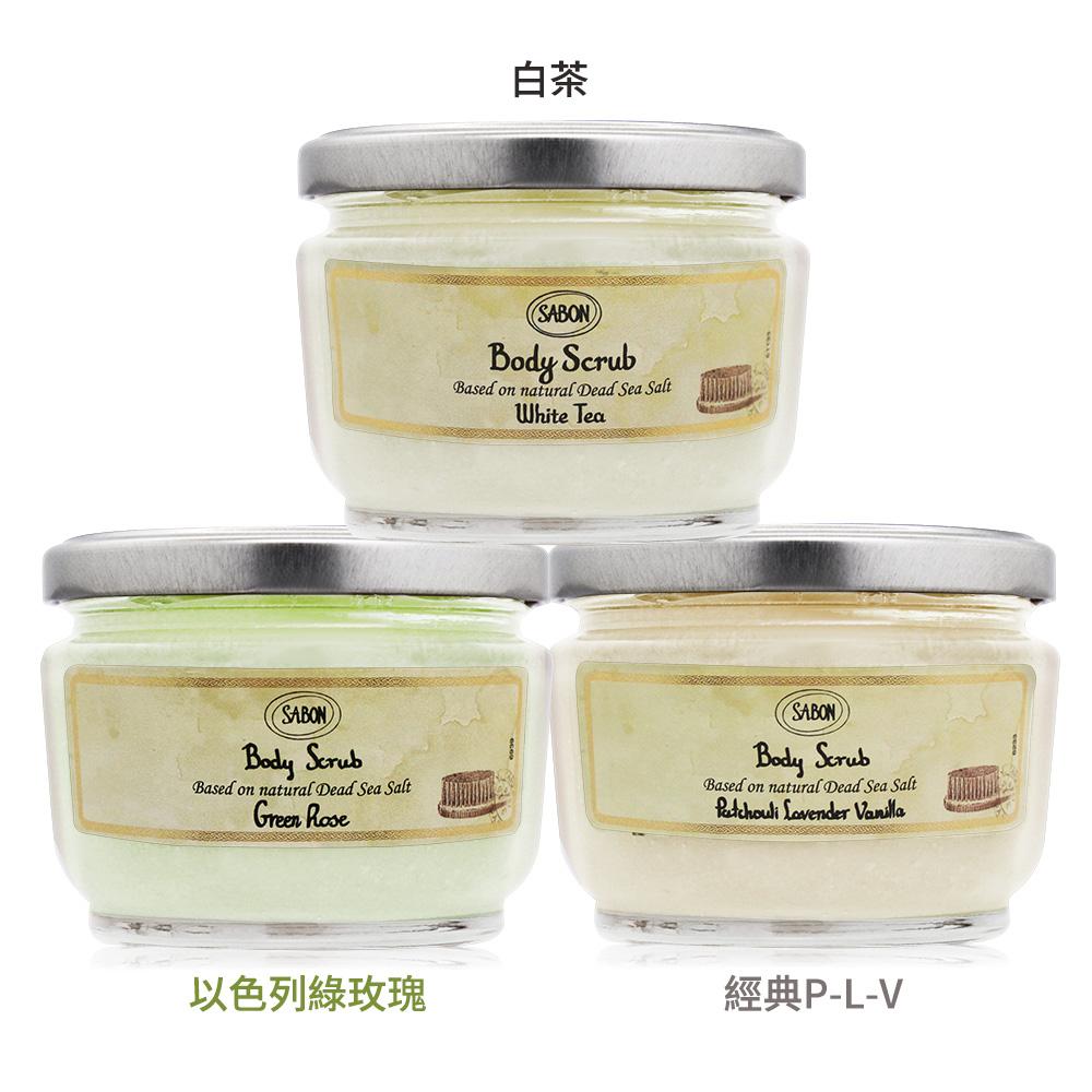 SABON 明星身體磨砂膏(320g)-多款可選[以色列綠玫瑰/白茶/經典P-L-V]-國際航空版