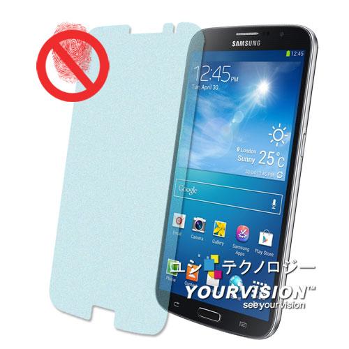 Samsung GALAXY MEGA 6.3吋 i9200 一指無紋防眩光抗刮(霧面)螢幕保護貼 螢幕貼