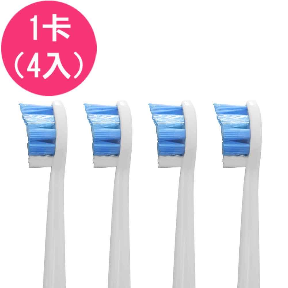 【驚爆價】【4入】 副廠Sonicare 護齦牙刷頭 HX9033 HX9034(相容飛利浦 PHILIPS 電動牙刷)