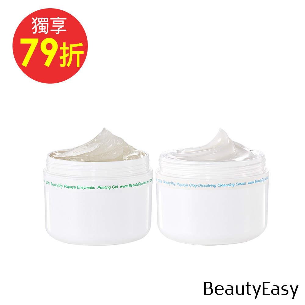 (PayEasy獨享79折)青木瓜清潔雙冠王組合-此組合內含去角質+潔膚霜
