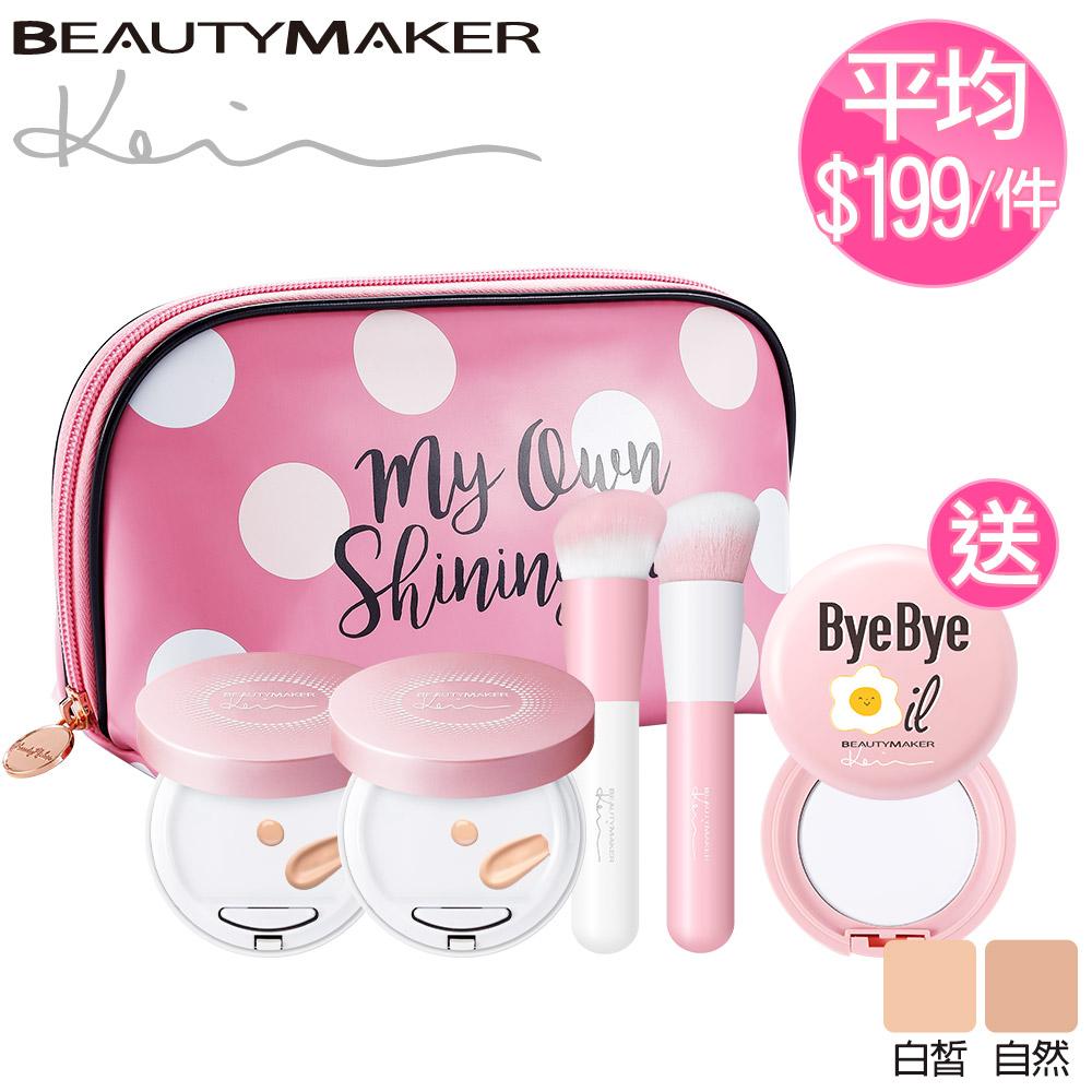【送蜜粉餅】新一代零油光超持妝粉嫩限量禮盒-自然+白皙色