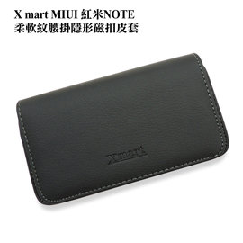 X_mart MIUI 紅米NOTE 柔軟腰掛隱形磁扣皮套