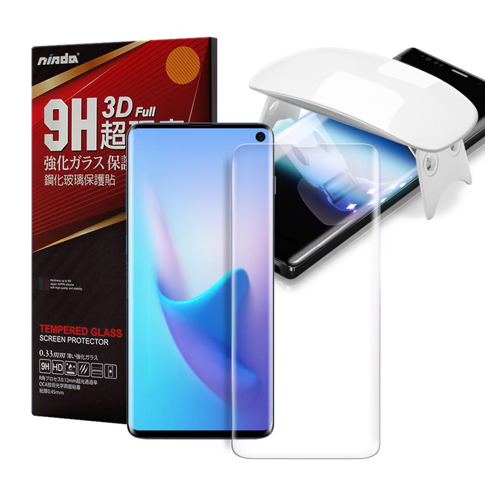 NISDA for 三星 Samsung Galaxy S10 滴膠版3D玻璃保護貼-附UV固化燈