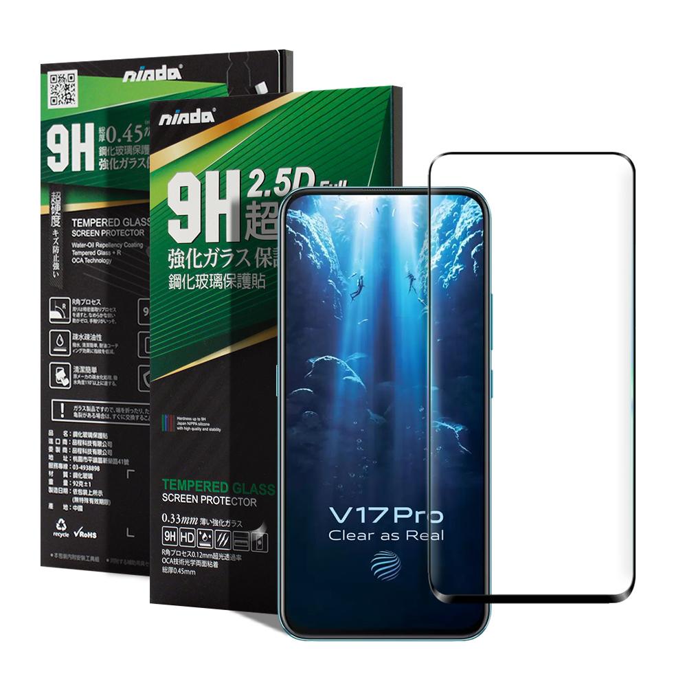 NISDA for VIVO V17 Pro 完美滿版玻璃保護貼-黑