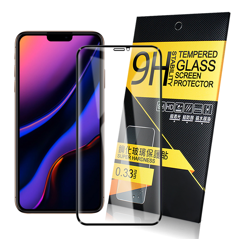 NISDA for iPhone11 Pro Max 6.5 全面呵護 2.5D滿版鋼化玻璃保護貼-黑-2張