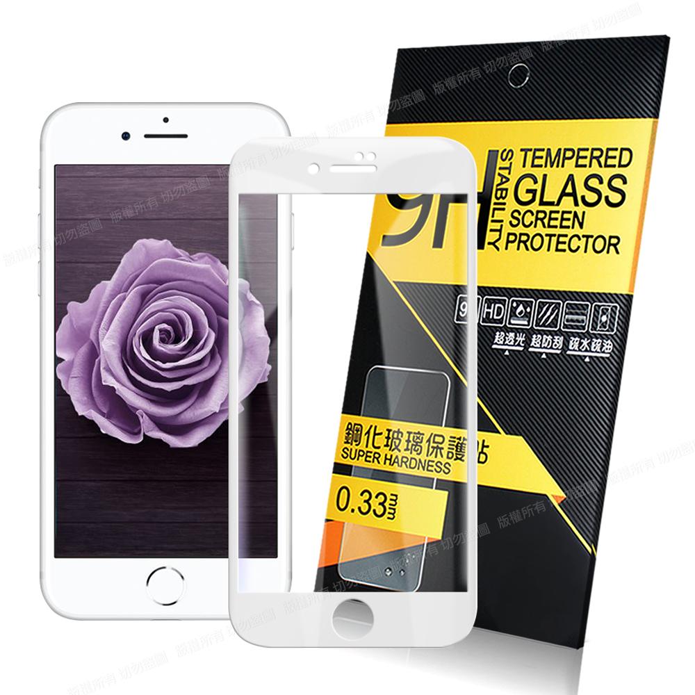 NISDA for iPhone 8 Plus /7 Plus 5.5 全面呵護 2.5D滿版鋼化玻璃保護貼-白-2張