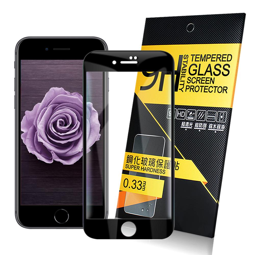 NISDA for iPhone 8 Plus /7 Plus 5.5 全面呵護 2.5D滿版鋼化玻璃保護貼-黑-2張