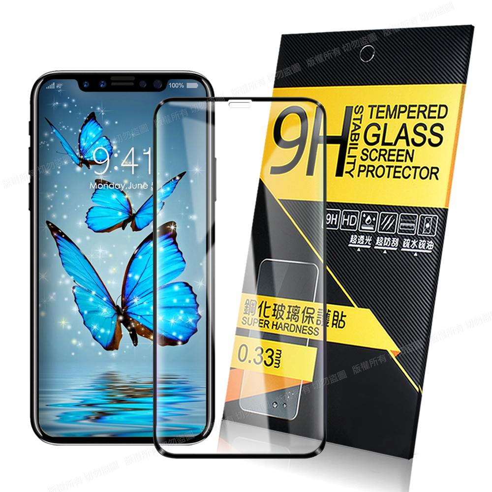NISDA for iPhone X/XS 5.8 全面呵護 2.5D滿版鋼化玻璃保護貼-黑-2張